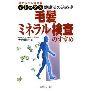 毛髪ミネラル検査のすすめ 電子書籍版 / 大森隆史|ebookjapan