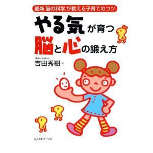 「やる気」が育つ脳と心の鍛え方 電子書籍版 / 吉田秀樹|ebookjapan