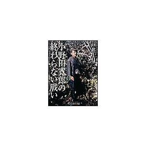 【初回50%OFFクーポン】小野田寛朗の終わらない戦い 電子書籍版 / 戸井十月