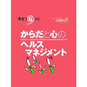 【初回50%OFFクーポン】からだと心のヘルスマネジメント 電子書籍版 / 山田ゆかり|ebookjapan