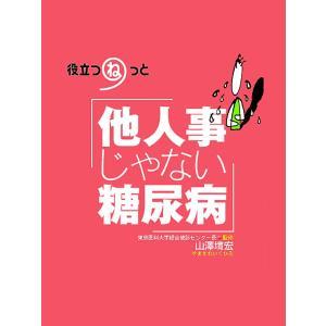 【初回50%OFFクーポン】他人事じゃない糖尿病 電子書籍版 / 山澤いく宏|ebookjapan