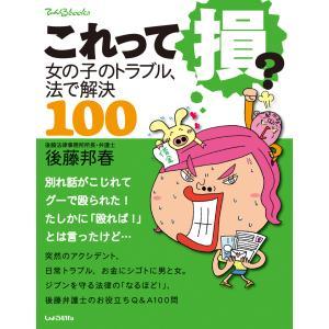 【初回50%OFFクーポン】これって損?女の子のトラブル、法で解決100 電子書籍版 / 後藤邦春|ebookjapan