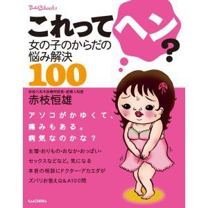 【初回50%OFFクーポン】これってヘン?女の子のからだの悩み解決100 電子書籍版 / 赤枝恒雄|ebookjapan