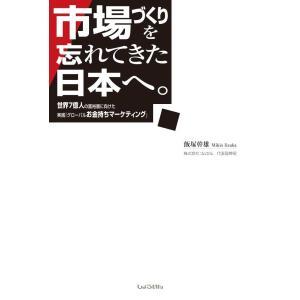 【初回50%OFFクーポン】市場づくりを忘れてきた日本へ。 ー世界7億人の富裕層に向けた実践「グローバルお金持ちマーケティング」 電子書籍版|ebookjapan