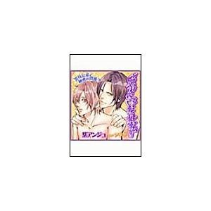 【初回50%OFFクーポン】兄弟にはなれない 電子書籍版 / 紫アンジュ/アラヤ|ebookjapan
