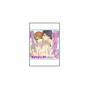 【初回50%OFFクーポン】拾った男は美しく 電子書籍版 / 紫 アンジュ/東川 スージー|ebookjapan