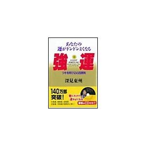 【初回50%OFFクーポン】強運 電子書籍版 / 深見東州|ebookjapan