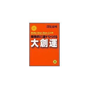 【初回50%OFFクーポン】大創運 電子書籍版 / 深見東州|ebookjapan