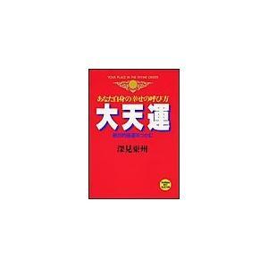 【初回50%OFFクーポン】大天運 電子書籍版 / 深見東州|ebookjapan