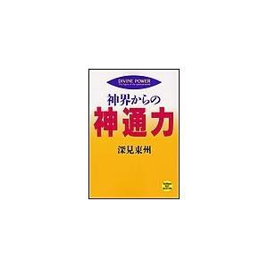 【初回50%OFFクーポン】神界からの神通力 電子書籍版 / 深見東州|ebookjapan