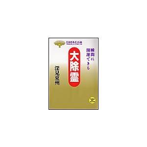 【初回50%OFFクーポン】大除霊 電子書籍版 / 深見東州|ebookjapan