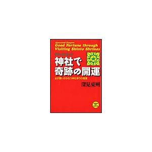 【初回50%OFFクーポン】神社で奇跡の開運 電子書籍版 / 深見東州|ebookjapan