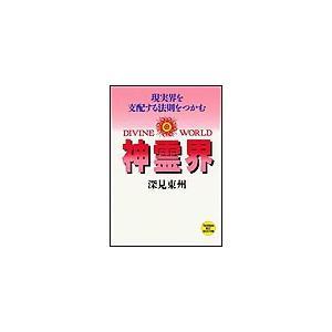 【初回50%OFFクーポン】神霊界 電子書籍版 / 深見東州|ebookjapan