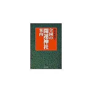 【初回50%OFFクーポン】全国の開運神社案内 電子書籍版 / 深見東州|ebookjapan