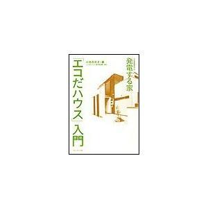 【初回50%OFFクーポン】発電する家「エコだハウス」入門 電子書籍版 / 小池百合子|ebookjapan