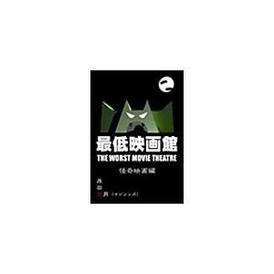 【初回50%OFFクーポン】最低映画館・怪奇映画編 電子書籍版 / 岸田裁月|ebookjapan