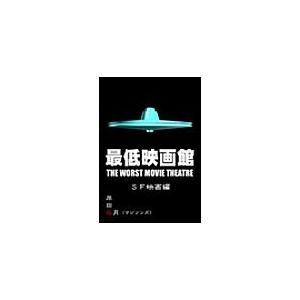 【初回50%OFFクーポン】最低映画館・SF映画編 電子書籍版 / 岸田裁月|ebookjapan