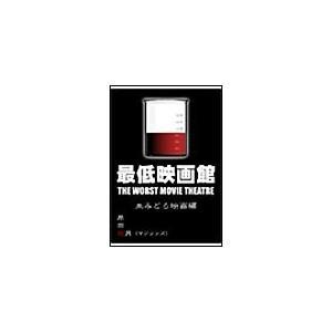 【初回50%OFFクーポン】最低映画館・血みどろ映画編 電子書籍版 / 岸田裁月|ebookjapan