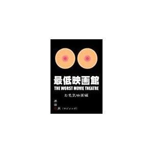 【初回50%OFFクーポン】最低映画館・お色気映画編 電子書籍版 / 岸田裁月|ebookjapan