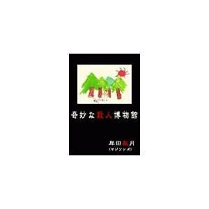 【初回50%OFFクーポン】奇妙な殺人博物館 電子書籍版 / 岸田裁月|ebookjapan