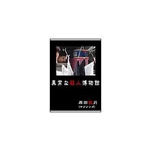 【初回50%OFFクーポン】異常な殺人博物館 電子書籍版 / 岸田裁月|ebookjapan