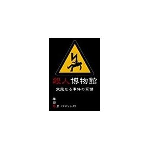 【初回50%OFFクーポン】殺人博物館・突飛なる事件の系譜 電子書籍版 / 岸田裁月|ebookjapan