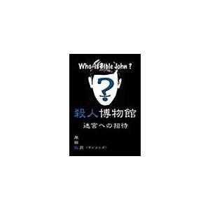【初回50%OFFクーポン】殺人博物館・迷宮への招待 電子書籍版 / 岸田裁月|ebookjapan