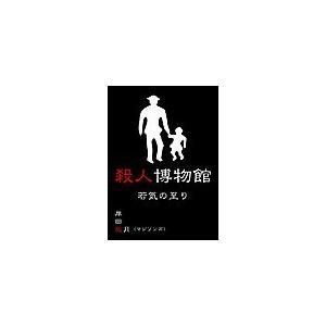 【初回50%OFFクーポン】殺人博物館 若気の至り 電子書籍版 / 岸田裁月|ebookjapan