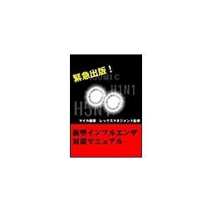 新型インフルエンザ対策マニュアル 電子書籍版 / レックスマネジメント/マイカ ebookjapan