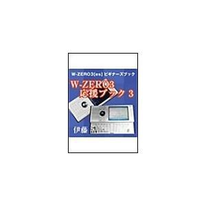 【初回50%OFFクーポン】W-ZERO3[es]ビギナーズブック〜W-ZERO3応援ブック3〜 電子書籍版 / 伊藤浩一 ebookjapan