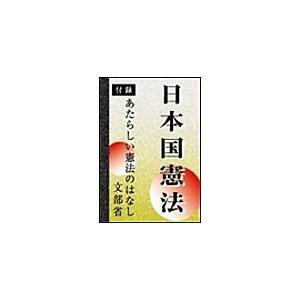 日本国憲法/あたらしい憲法のはなし 電子書籍版 / マイカ ebookjapan