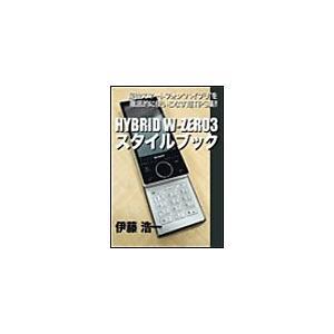 HYBRID W-ZERO3スタイルブック 電子書籍版 / (C)伊藤浩一/マイカ ebookjapan
