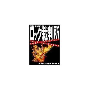 弁護士奥山倫行のロック裁判所 電子書籍版 / 奥山倫行/河野吉伸/凌木智里|ebookjapan