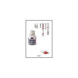 【初回50%OFFクーポン】ペンギン夫婦がつくった石垣島ラー油のはなし 電子書籍版 / 辺銀愛理|ebookjapan