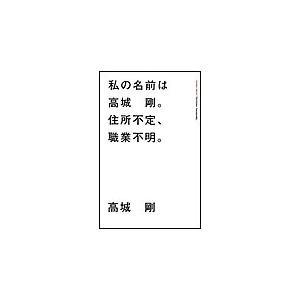 【初回50%OFFクーポン】私の名前は 高城剛。住所不定、職業不明。 電子書籍版 / 高城剛|ebookjapan
