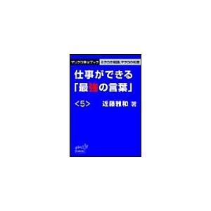 【初回50%OFFクーポン】マリクロBizブック☆仕事ができる「最強の言葉」<5> 電子書籍版 / 近藤雅和|ebookjapan
