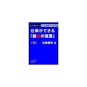 【初回50%OFFクーポン】マリクロBizブック☆仕事ができる「最強の言葉」<9> 電子書籍版 / 近藤雅和|ebookjapan