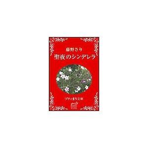 【初回50%OFFクーポン】プティまり文庫 聖夜のシンデレラ 電子書籍版 / 藤野さり|ebookjapan