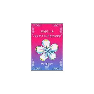 【初回50%OFFクーポン】プティまり文庫 パラダイス生まれの恋 電子書籍版 / 赤城モニカ|ebookjapan
