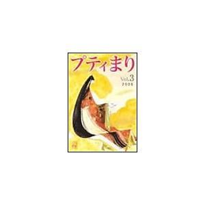 【初回50%OFFクーポン】プティまり vol.3 電子書籍版 / マリクロ|ebookjapan