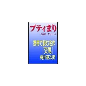 【初回50%OFFクーポン】プティまり vol.4 電子書籍版 / マリクロ|ebookjapan