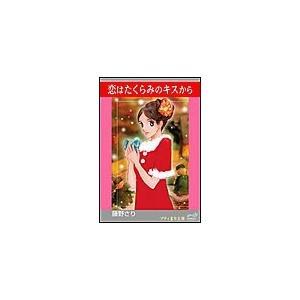 【初回50%OFFクーポン】プティまり文庫 恋はたくらみのキスから 電子書籍版 / 藤野さり|ebookjapan