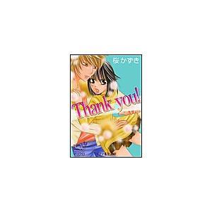 【初回50%OFFクーポン】プティまり文庫 Thank you! 電子書籍版 / 桜かずき|ebookjapan