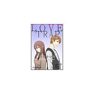 【初回50%OFFクーポン】プティまり文庫 LOVE TRAP 電子書籍版 / 羽咲らいら|ebookjapan