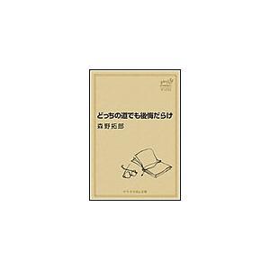 【初回50%OFFクーポン】マリクロBiz文庫 どっちの道でも後悔だらけ 電子書籍版 / 森野拓郎|ebookjapan