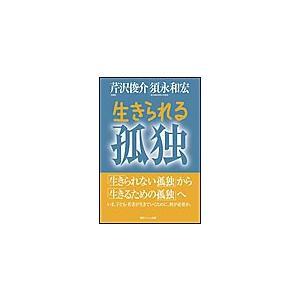 【初回50%OFFクーポン】生きられる孤独 電子書籍版 / 芹沢 俊介/須永 和宏|ebookjapan