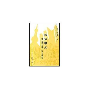 【初回50%OFFクーポン】教育噴火 経済発展する中国、広がる学歴社会 電子書籍版 / シューレ大学不登校研究会|ebookjapan