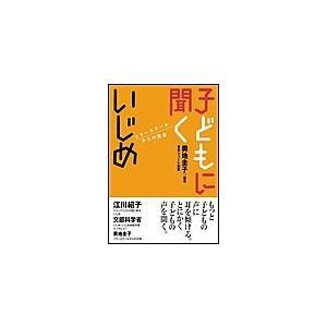 【初回50%OFFクーポン】子どもに聞くいじめ 電子書籍版 / 奥地 圭子|ebookjapan
