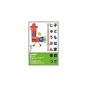 【初回50%OFFクーポン】子どもは家庭でじゅうぶん育つ 電子書籍版 / 東京シューレ|ebookjapan