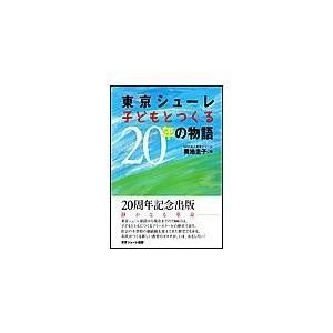 【初回50%OFFクーポン】東京シューレ子どもとつくる20年の物語 電子書籍版 / 奥地 圭子|ebookjapan